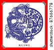 Vector Traditional Chinese Paper Cutting for the Year of Dragon - stock photo