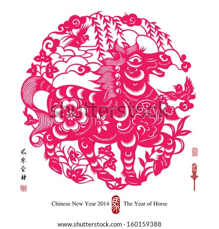 Vector Traditional Chinese Paper Cutting For The Year of Horse. Translation: 2014 - stock vector