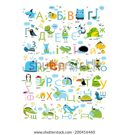 Vector Ukrainian alphabet with animals - stock vector