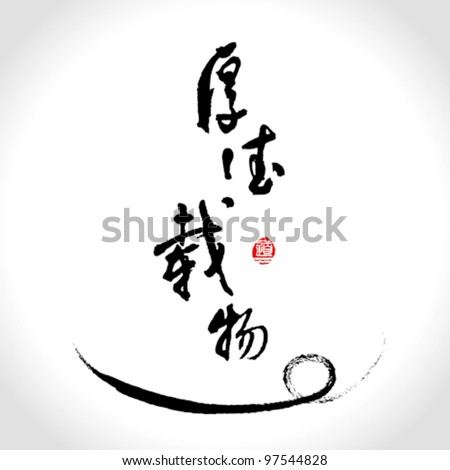 """vector zen brushstroke, great virtue can carry all the things in the world.social commitment.ethical standard of """"the book of changes"""" of ancient Chinese. - stock vector"""