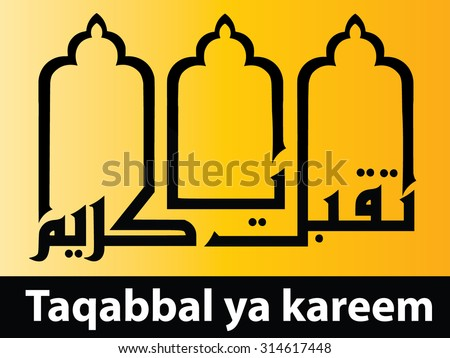Vectors of a greeting 'Taqabbal ya kareem' (Translation: Accept it. O Gracious Lord) in kufi arabic calligraphy. It is commonly used to greet during Eid Fitr after Ramadan fasting month and Eid Adha - stock vector