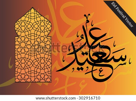 Vectors of arabic phrase Eid Saeed (translated as Happy Eid celebration) in thuluth arabic calligraphy style which is the greeting used during the Eid Adha and Eid Fitri celebration festival (eps10) - stock vector