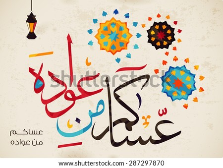 Vectors of ramadan greeting (translation May you be well throughout the year) in arabic calligraphy - stock vector
