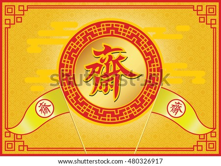 "Vegetarian Festival logo and background /The Chinese letter is mean vegetarian food festival. Translation is ""vegetarian"" in Chinese language."