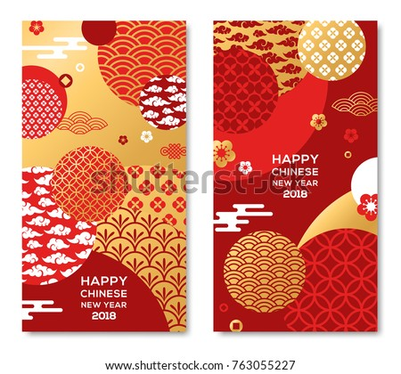 Vertical Banners Set with 2018 Chinese New Year Elements. Vector illustration. Asian Clouds and Patterns in Modern Style, geometric ornate shapes, red and gold