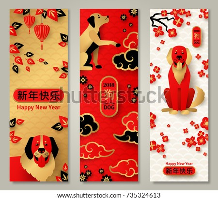 vertical banners set with 2018 chinese new year elements vector illustration asian lantern