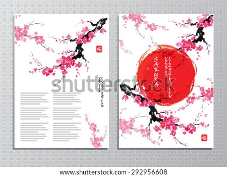 """Vertical banners with blossoming oriental cherry branch in traditional japanese sumi-e style. Hieroglyph """"sakura"""". - stock vector"""