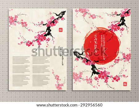 "Vertical banners with blossoming oriental cherry branch in traditional japanese sumi-e style on vintage watercolor background. Hieroglyph ""sakura"". - stock vector"