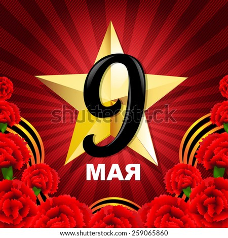 Victory Day Poster With Red Carnations Border With Gradient Mesh, Vector Illustration - stock vector