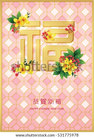 Vintage Chinese New Year background.  Translation of Calligraphy: 'Happy New Year' / 'blessing'
