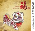 Vintage chinese new year lion dance - stock photo
