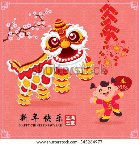 Vintage Chinese new year poster design with Chinese lion dance, Chinese wording meanings: Happy Chinese new year, Wishing you prosperity and wealth.