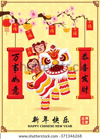 Vintage Chinese new year poster design with Chinese zodiac monkey, Lion dance, Chinese wording meanings: Wishing you prosperity and wealth, Happy Chinese New Year, Wealthy & best prosperous.