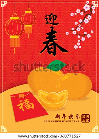 Vintage Chinese new year poster design with tangerine and orange. Chinese wording meanings: Welcome New Year Spring, Happy Chinese New Year, Wealthy & best prosperous.