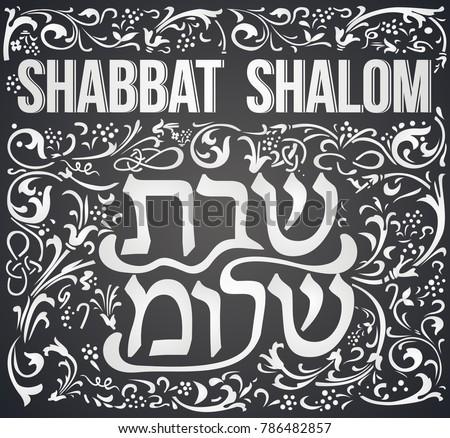 Ben noto Shalom Immagini stock, immagini e grafica vettoriale royalty free  AI71