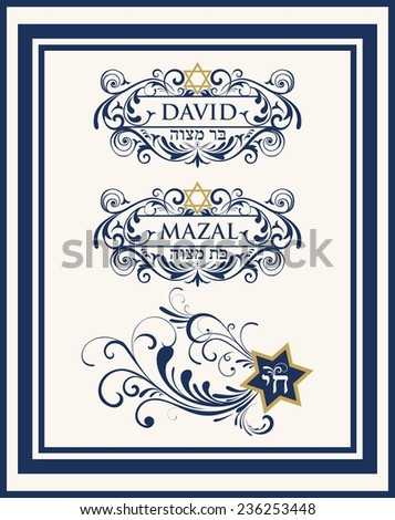 Vintage frames and scroll elements with Star of David  for Jewish occasions - stock vector