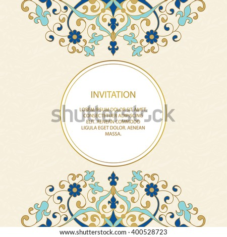 Vintage islamic style brochure vector decorative stock vector vintage islamic style brochure ctor decorative frame elegant element for design template place stopboris Images