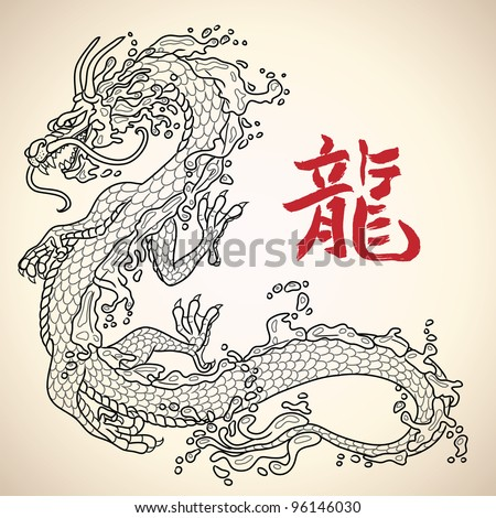 Water dragon. Vector illustration. - stock vector