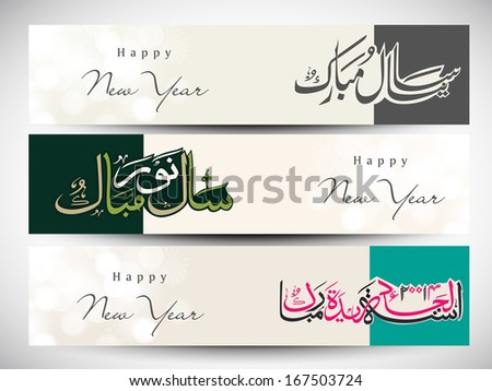Website Header Or Banner Set With Urdu Calligraphy Of Text