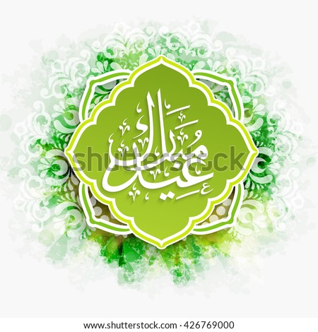 White Arabic Islamic Calligraphy of text Eid Mubarak on floral design decorated background, Can be used as sticker, tag or label design for Muslim Community Festival celebration. - stock vector
