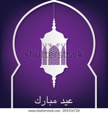 "Window ""Eid Mubarak"" (Blessed Eid) card in vector format. - stock vector"