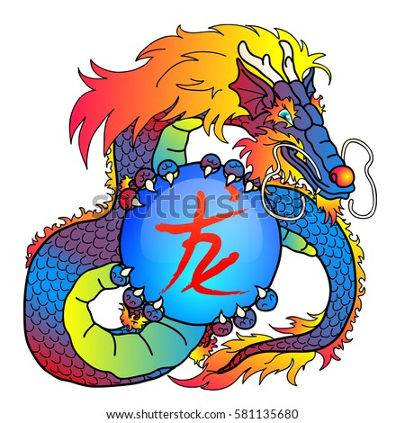 Wise Rainbow East Asian Chinese Dragon Stock Vector 581135680