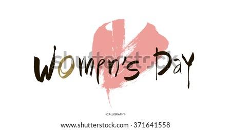 womens day hand lettering handmade calligraphy. vector illustration. Brush Lettering Design. - stock vector