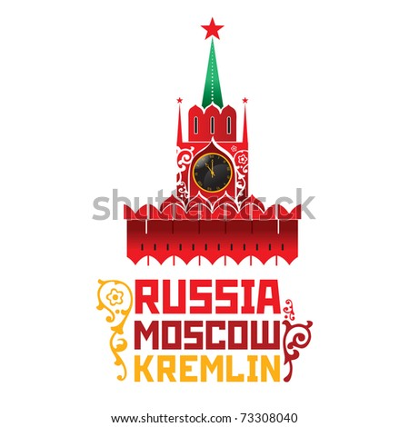 World famous landmark - Russia Moscow Kremlin Spasskaya Tower - stock vector