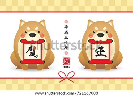 Year dog 2018 japanese new year stock vector royalty free year dog 2018 japanese new year stock vector royalty free 721169008 shutterstock m4hsunfo
