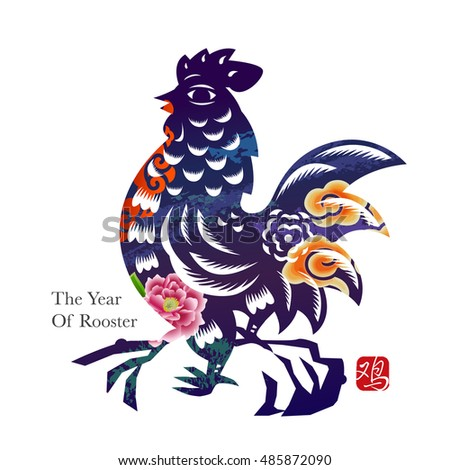 Year of rooster chinese new year design graphic. Chinese character - Ji - Chicken