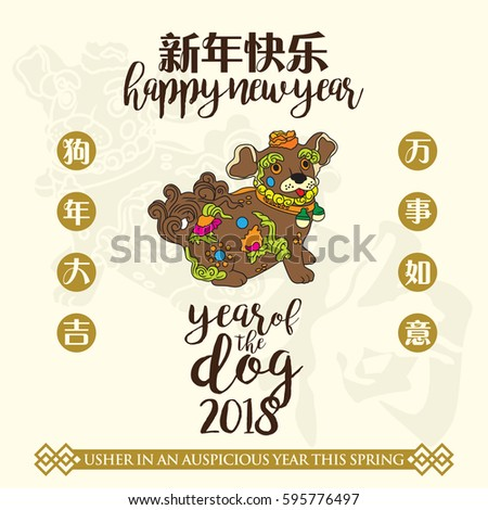 Year of the dog 2018. Leftside chinese calligraphy translation: year of the dog brings prosperity and good fortune. Rightside chinese calligraphy translation: Everything is going very smoothly.