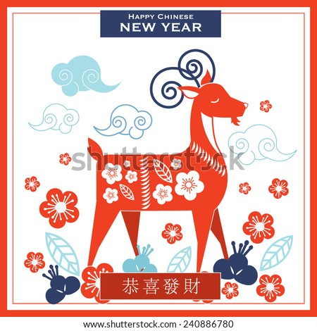 year of the goat chinese new year template greeting vector/illustration with chinese character that reads wishing you prosperity - stock vector