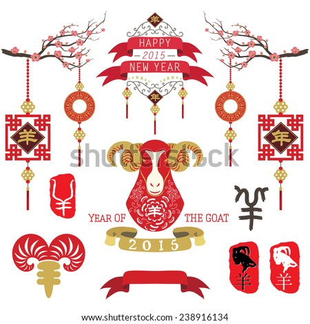 Year of the goat 2015 Chinese New Year. Translation of Chinese Calligraphy main: goat and Vintage Goat Chinese Calligraphy. Red Stamp: Vintage Goat Calligraphy - stock vector