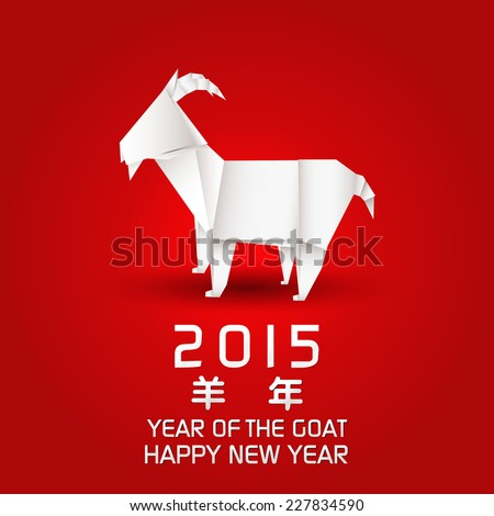 Year of the Goat design origami Goat / New Year's Eve greeting card with origami Goat / 2015 Chinese Year of the Goat  - stock vector