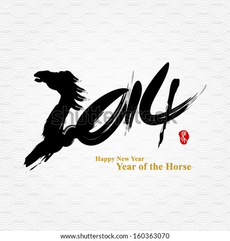 Year of the Horse - Chinese Calligraphy 2014 - stock vector