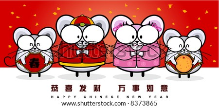 year of the rat cartoon emoticon series chinese new year 2008 - Chinese New Year 2008