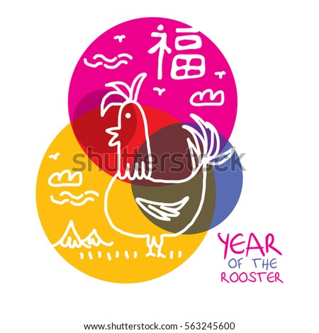 Year rooster chinese new year greetings stock photo photo vector year of the rooster chinese new year greetings hand sketches illustration with colorful background m4hsunfo