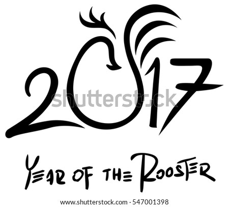 year of the rooster - chinese symbol vector illustration