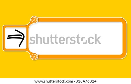 Yellow box with white frame for your text and arrow - stock vector