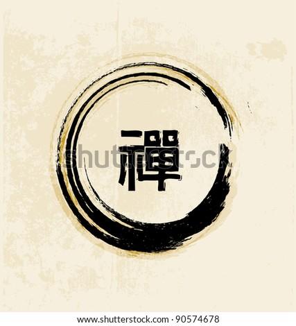 Zen Circle Stock Images Royalty Free Images Vectors